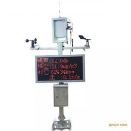 环保专用工地扬尘噪音在线监测系统-格林福泽供应