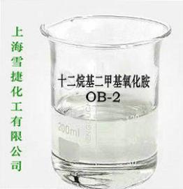 十二烷基二甲基氧化胺|月桂基二甲基氧化胺|OB-2