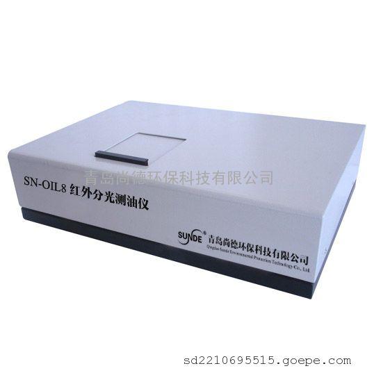 SN-OIL8C红外测油仪/红外分光测油仪 四氯乙烯双萃取剂