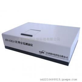 尚德环保 SN-OIL8A红外测油仪 价格优惠 旋转振荡器