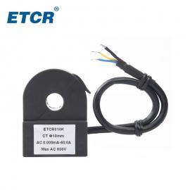 ETCR010K开合式毫安电流传感器