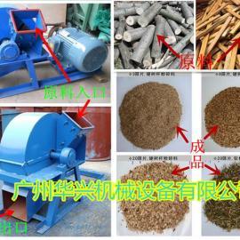 华兴厂家直销420型 木屑木材木头粉碎机 木材刨花机