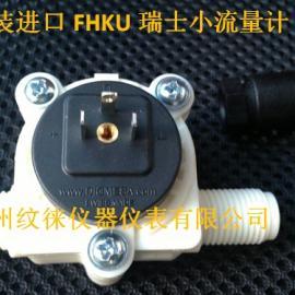 938-1815/AE30微小流量�FHKU系列