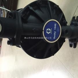 新款固瑞克气动隔膜泵Husky1040-D73911