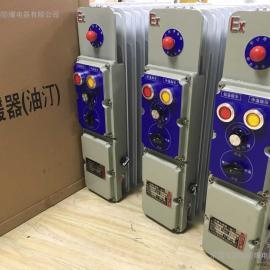 防爆电加热油汀防爆电暖器