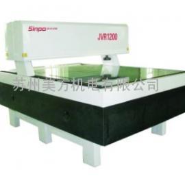 苏州新天影像仪厂家JVR1200/JVR1500 大量程视频测量仪