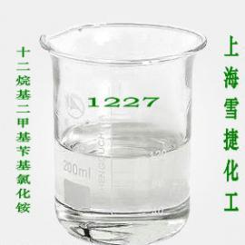 十二烷基二甲基苄基氯化铵|1227杀菌剂