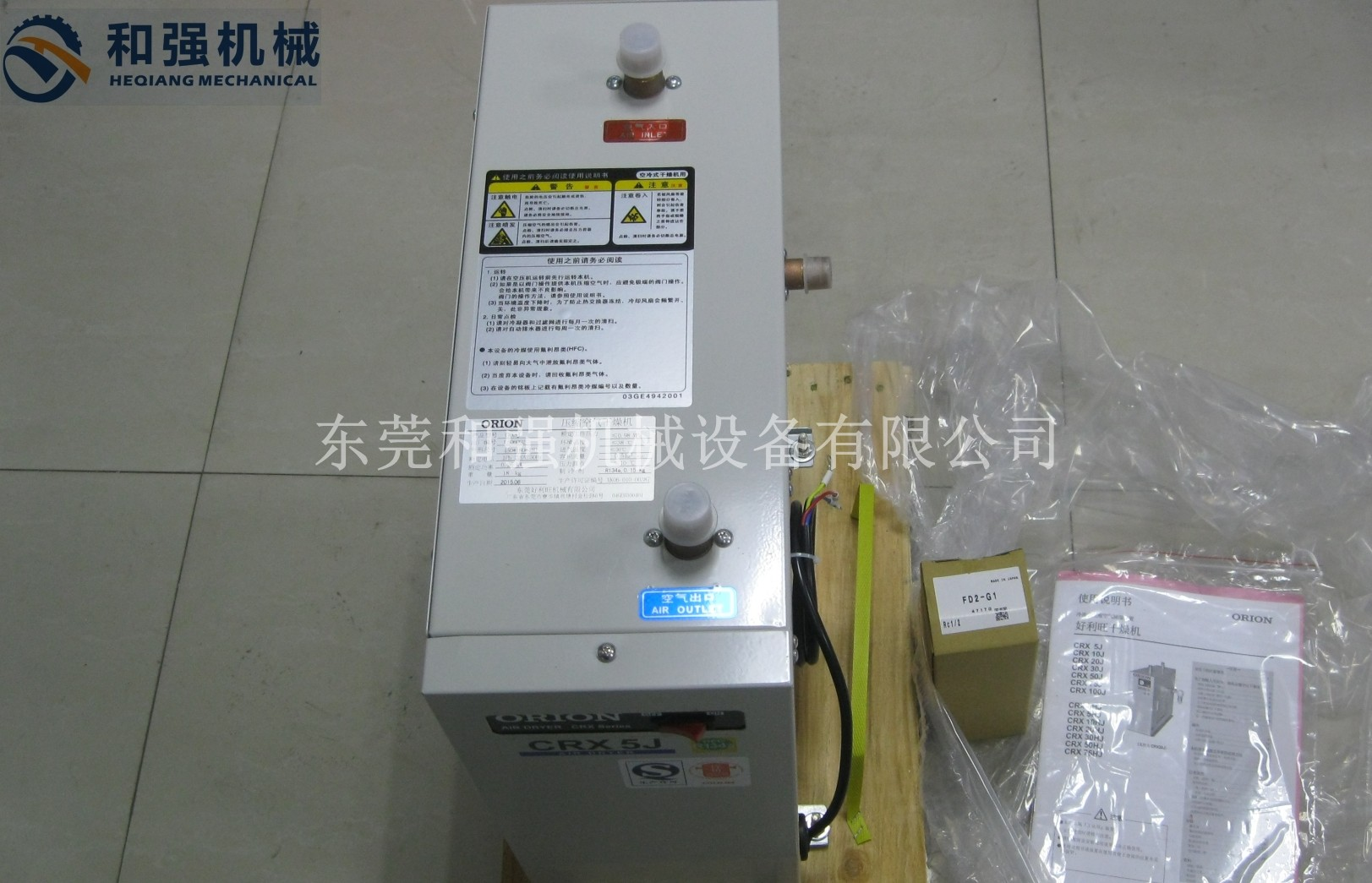 好利旺CRX5D/CRX5J低温冷冻式干燥机ORION