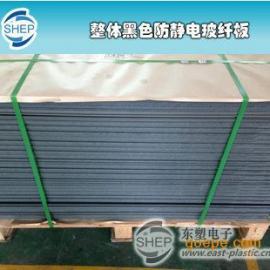 双面抗静电防静电玻纤板,黑色玻纤板