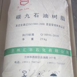 兰化碳九石油树脂(C9石油树脂)