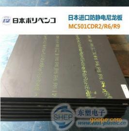 供应防静电尼龙板/日本进口导电尼龙板
