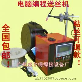 氩焊送丝机,自动送丝机
