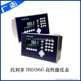 IND560控制仪表 梅特勒-托利多IND560称重仪表
