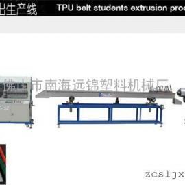 远锦塑机 TPU皮带挤出生产线