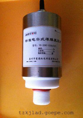 0.1级真空压力变送器电容薄膜规0.1-1000Pa抗腐蚀本安型