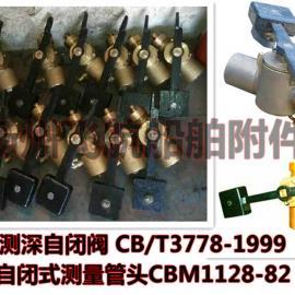 Dg80自闭式测量管头CBM1128-82
