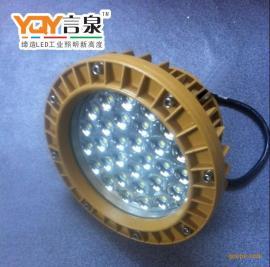 湖北YBLD-50W免维护LED防爆灯 直径30公分节能灯