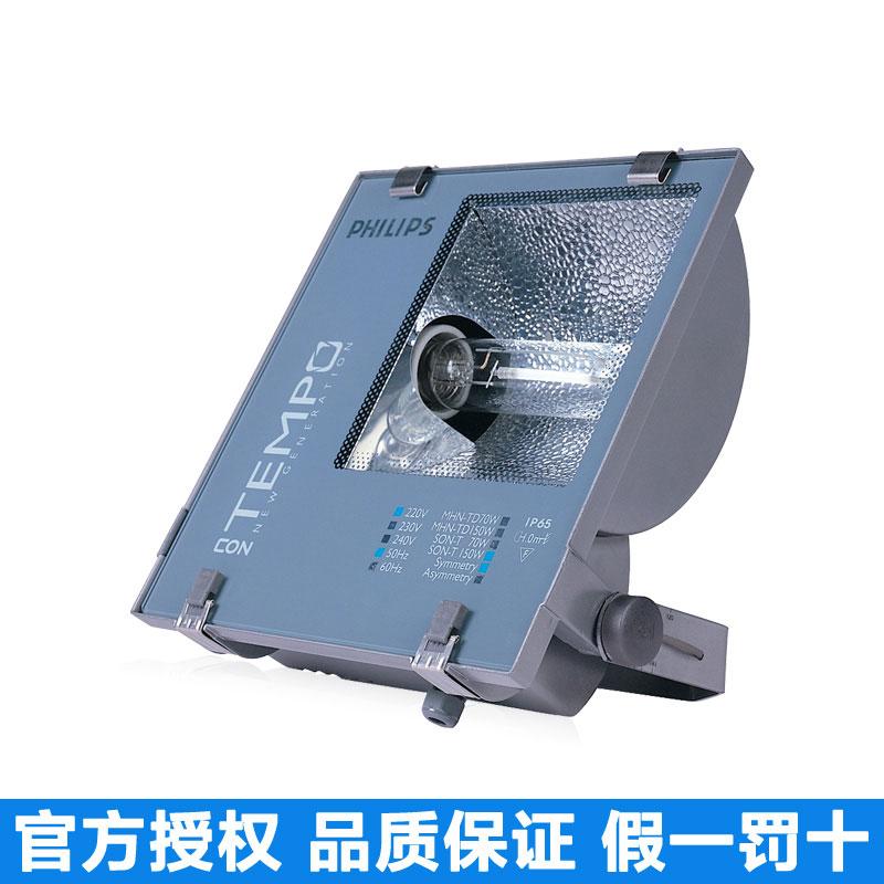 飞利浦泛光灯 RVP350 HPI-T250W 金卤泛光灯