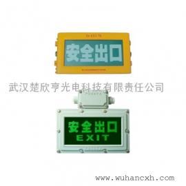 BXE8400防爆标志灯 安全出口标志