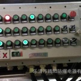 BXK-A8D8防爆控制箱 现场防爆控制箱
