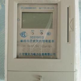 天津插卡电表,天津公寓专用插卡电表