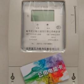 北京插卡电表,北京高材质插卡电表