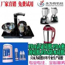 FDA密封硅胶FDA防水硅胶厂家YW-8509C免费试用