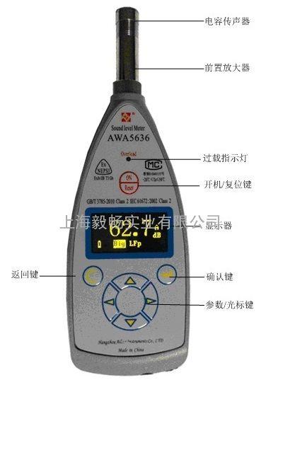 AWA5636防爆声级计