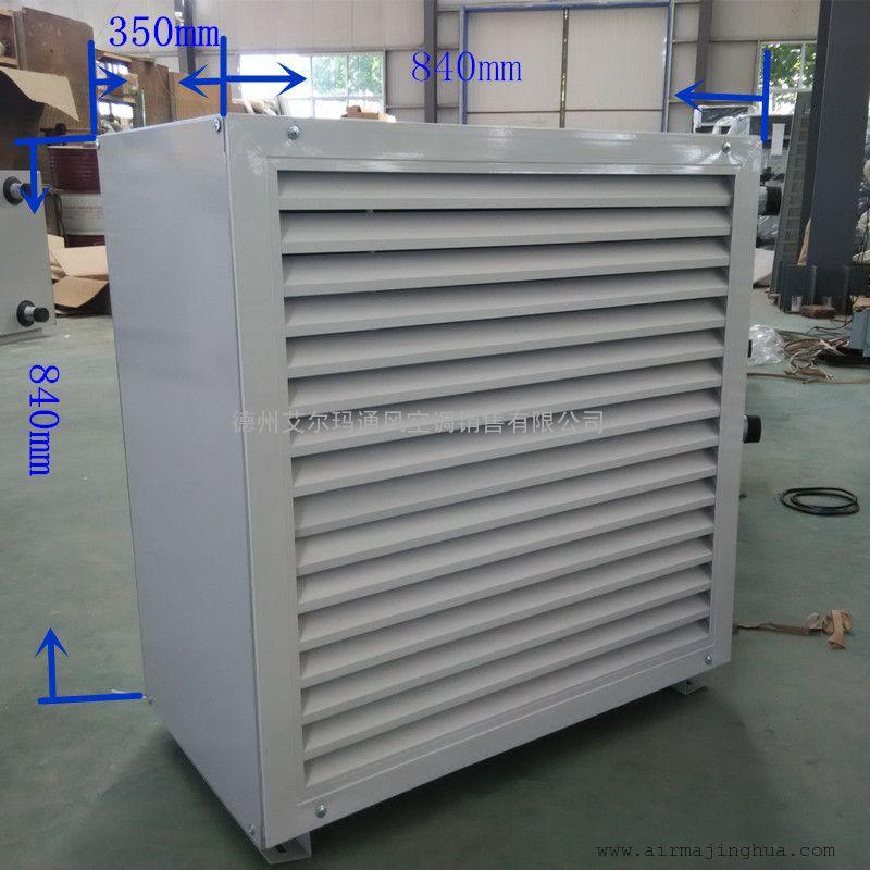 专业生产7Q蒸汽暖风机承接OEM代工蒸汽暖风机