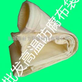 批发复合玻纤毡布袋 P84复合毡布袋 防酸碱滤袋