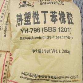 巴陵石化SBS796(YH-796 )热塑性丁苯橡胶