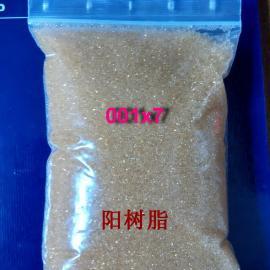 混床001x7MB强酸性阳树脂【国标】天津生产商厂家直销