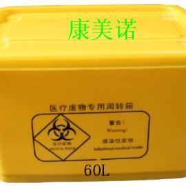 医疗废物处置中心专用箱 60L医疗周转箱 优质全新料