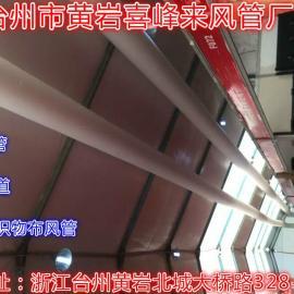风柜专用纤维织物阻燃布风管布袋风管