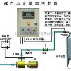 洗染用水定量加水设备