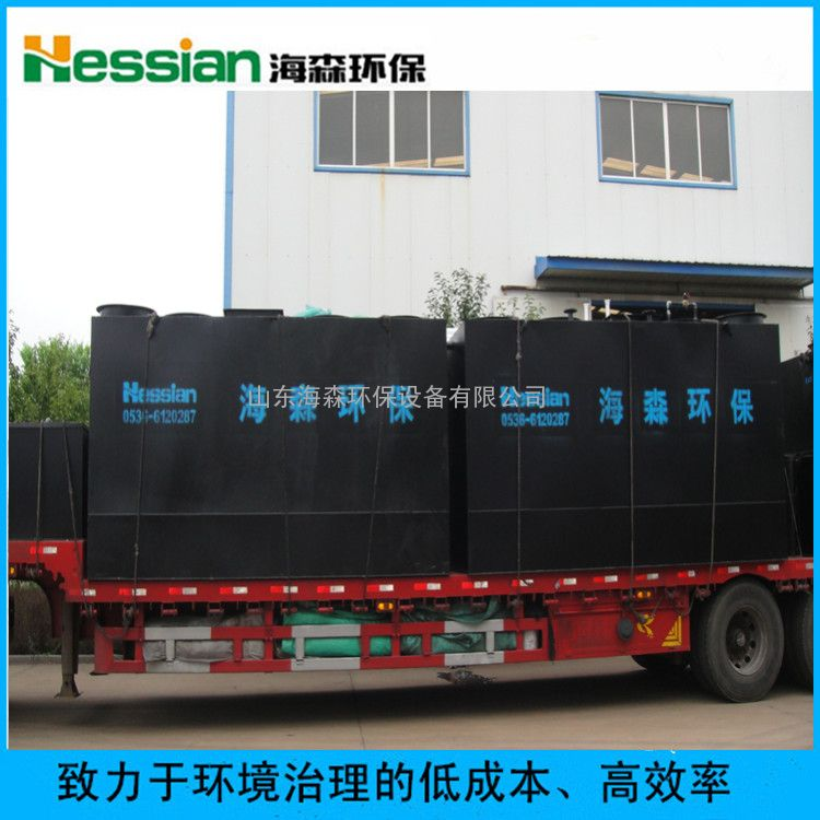 【现货供应】小型食品污水处理装置 排放达国家标准