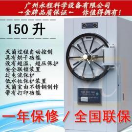 WS-280YDB卧式全自动压力蒸汽灭菌器 医用高压消毒锅