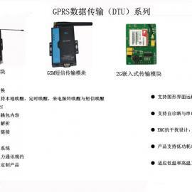 3G数据传输模块,3G嵌入式模块,3GDTU