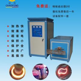 濮阳160KW大功率省电型高频感应加热炉