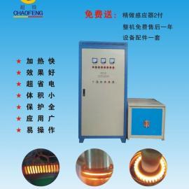 IGBT高频加热机高频热处理设备首选超锋