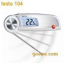 testo104可折叠式防水温度计
