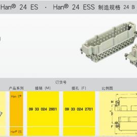 哈丁接插件/HARTING接插件/哈丁模具接线盒/代理商