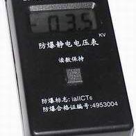101防爆型静电电压表