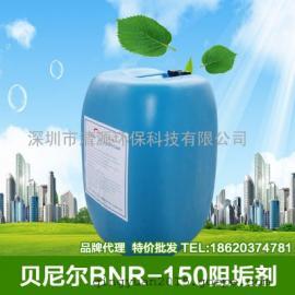 美国贝尼尔BNR-150反渗透阻垢剂 水处理药剂