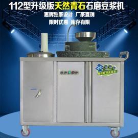 供应商用石磨豆浆机 电动石磨豆浆机厂家直销