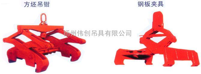冶金吊具_扬州伟创吊具有限公司