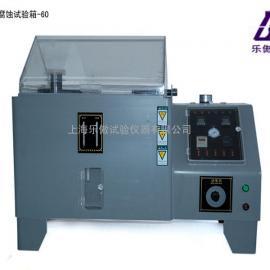 YWX-60盐雾耐腐蚀试验箱厂家
