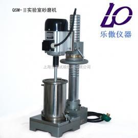 供应QSM―II实验室砂磨机