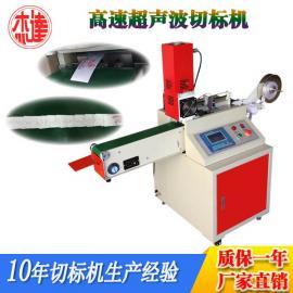 服装商标印后切段加工超声波设备