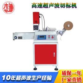 供应服装辅料高速超声波商标切标机